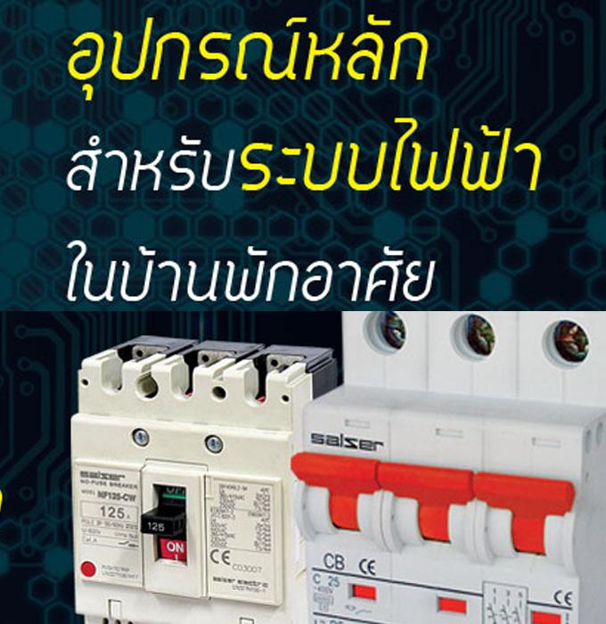 อุปกรณ์หลักสำหรับระบบไฟฟ้าในบ้านพักอาศัย