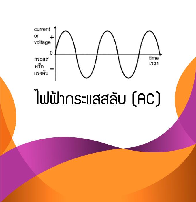 ไฟฟ้ากระแสสลับ(AC)