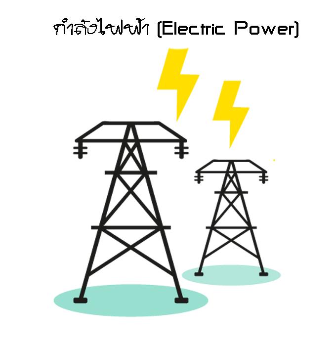 กำลังไฟฟ้า (Electric Power)