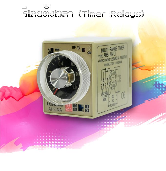 รีเลย์ตั้งเวลา (Timer Relays)