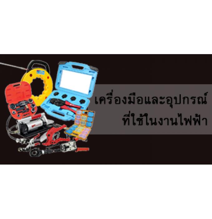 เครื่องมือและอุปกรณ์ที่ใช้ในงานไฟฟ้า