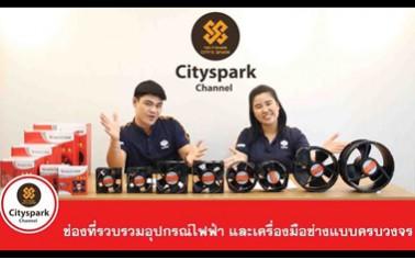 Review พัดลมระบายความร้อน Windstorm by Citysparkthailand